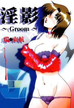 淫影~Groom~-電子書籍