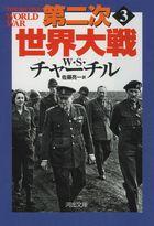 第二次世界大戦 3