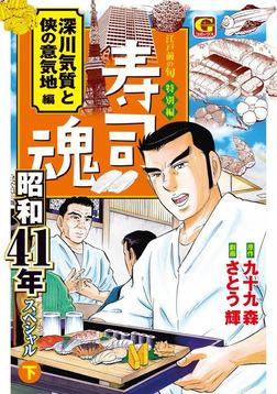 寿司魂 昭和41年スペシャル(下) 深川気質と侠の意気地編-電子書籍