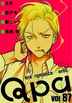 Qpa vol.87 キュン-電子書籍