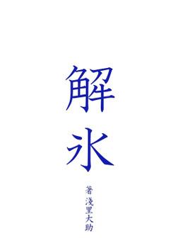 解氷-電子書籍