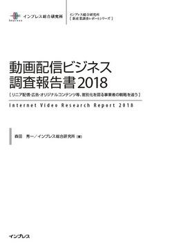 動画配信ビジネス調査報告書2018[リニア配信・広告・オリジナルコンテンツ等、差別化を図る事業者の戦略を追う]-電子書籍