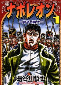 【20%OFF】ナポレオン~獅子の時代【全15巻セット】