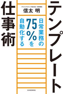 テンプレート仕事術―日常業務の75%を自動化する-電子書籍
