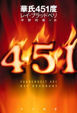 華氏451度-電子書籍