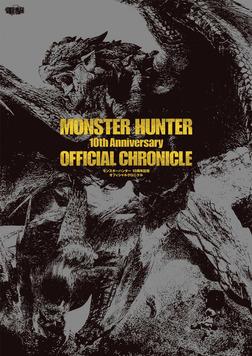 モンスターハンター 10周年記念 オフィシャルクロニクル-電子書籍