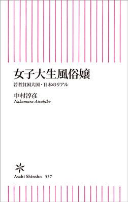 女子大生風俗嬢 若者貧困大国・日本のリアル-電子書籍