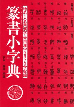 篆書小字典-電子書籍
