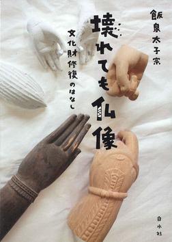 壊れても仏像 : 文化財修復のはなし-電子書籍