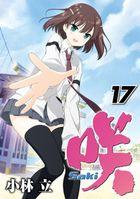 咲-Saki- 17巻