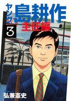 ヤング 島耕作 主任編(3)