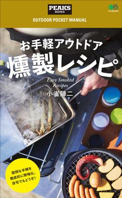 お手軽アウトドア燻製レシピ-電子書籍