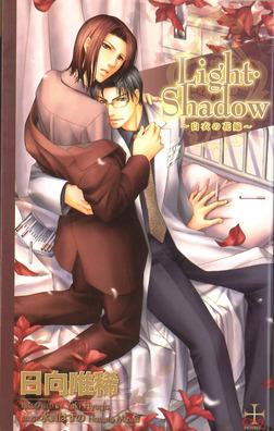 Light Shadow―白衣の花嫁―-電子書籍