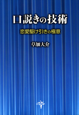口説きの技術 恋愛駆け引きの極意-電子書籍