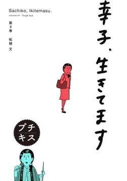 幸子、生きてます プチキス(4)-電子書籍