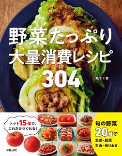 野菜たっぷり大量消費レシピ 304-電子書籍