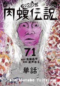 闇金ウシジマくん外伝 肉蝮伝説【単話】(71)