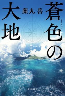 蒼色の大地 <電子書籍版 特典付き>-電子書籍