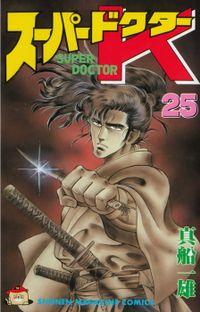 スーパードクターK(25)