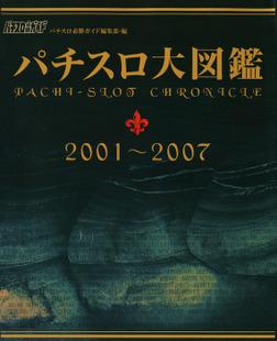 パチスロ大図鑑 2001~2007-電子書籍