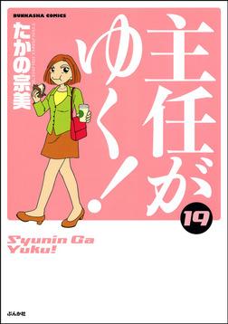 主任がゆく! 19巻-電子書籍