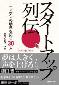 スタートアップ列伝 ニッポンの明日を拓く30人(日経BP Next ICT選書)