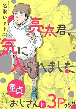 亮太君、気に入られました~童貞おじさんと3Pフラグ~-電子書籍