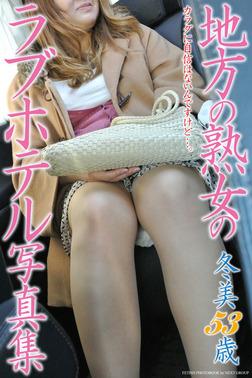 「地方の熟女のラブホテル写真集」 冬美 53歳-電子書籍