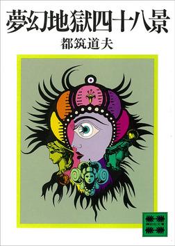 夢幻地獄四十八景-電子書籍