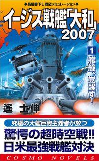 イージス戦艦大和2007(1)艨艟、覚醒す!