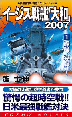 イージス戦艦大和2007(1)艨艟、覚醒す!-電子書籍