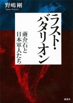ラスト・バタリオン 蒋介石と日本軍人たち-電子書籍