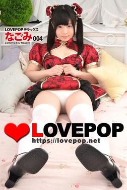 LOVEPOP デラックス なごみ 004-電子書籍