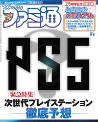 週刊ファミ通 2019年6月6日号