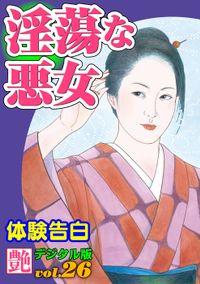 【体験告白】淫蕩な悪女 ~『艶』デジタル版 vol.26~