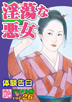【体験告白】淫蕩な悪女 ~『艶』デジタル版 vol.26~-電子書籍