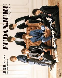 風男塾2nd写真集~10周年Party~【電子版特典付】-電子書籍