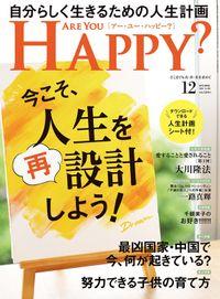 Are You Happy? (アーユーハッピー) 2020年12月号