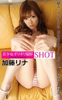 美少女ギリギリ限界SHOT 加藤リナ
