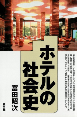 ホテルの社会史-電子書籍