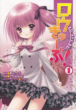 ロウきゅーぶ!(1)-電子書籍