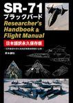 SR-71 ブラックバード Researcher's Handbook & Flight Manual 日本語訳永久保存版
