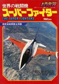 モーターファングラフィティ  世界の戦闘機スーパーファイター