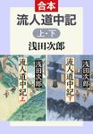 流人道中記(中央公論新社)