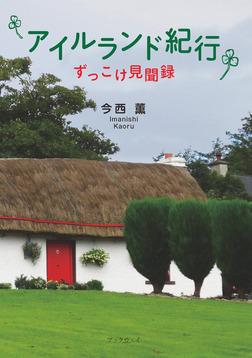 アイルランド紀行 -ずっこけ見聞録--電子書籍