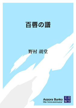 百唇の譜-電子書籍