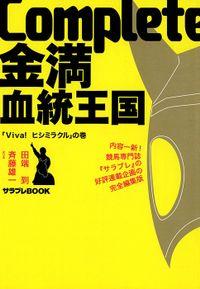 Complete金満血統王国 「Viva!ヒシミラクル」の巻