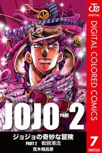 ジョジョの奇妙な冒険 第2部 カラー版 7