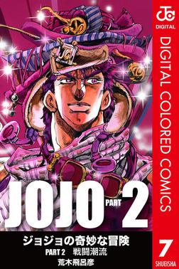 ジョジョの奇妙な冒険 第2部 カラー版 7-電子書籍