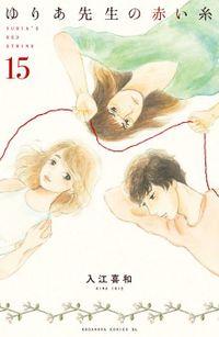 ゆりあ先生の赤い糸 分冊版(15)